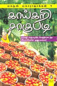 Tamil book Kaikari Sagupadi