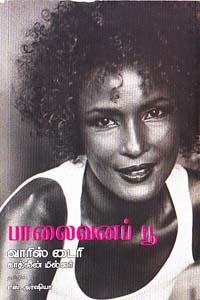 Tamil book Paalaivana Poo