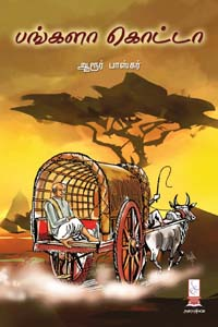 Bungalow Kottaa - பங்களா கொட்டா