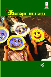 Tamil book Kanavu Pattarai