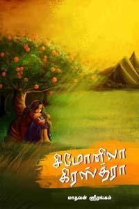 Tamil book Cylonila Christhara