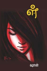Tamil book Ill