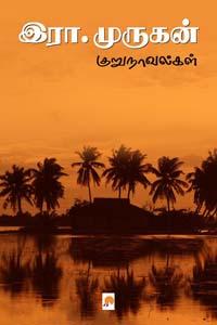 R.Murugan Kurunovelhal - இரா முருகன் குறுநாவல்கள்