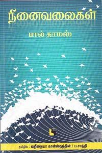 Tamil book Ninaivalaigal
