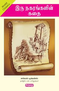 Iru Nagarangalin Kathai - இரு நகரங்களின் கதை