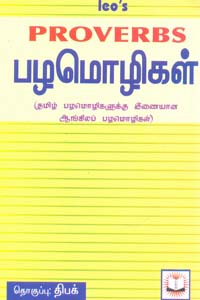 Tamil book Proverbs Pazhamozhigal