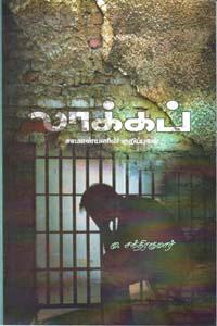 Tamil book Lockup