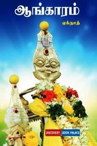 Tamil book Aangaaram