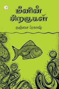 Tamil book Meenin Siragugal