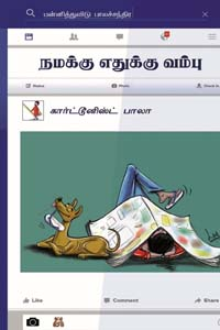 Tamil book Namakku Ethukku Vambu