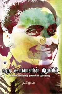 Tamil book Oru Koorvaalin Nizhalil