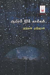 Tamil book Aayiram Neer Kaalgal