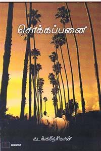 Tamil book Sokkapanai