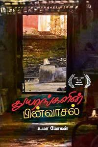Tamil book Thuyarangalin Pinvaasal