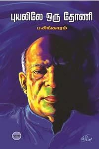 Tamil book Puyalile Oru Dhoni Pa.Singaaram