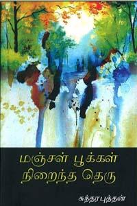 Tamil book Manjal Pookal Miraintha Theru