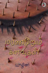 Tamil book Maranamoorum Kanavugal