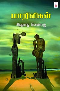 Tamil book Maariligal