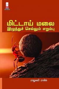 Tamil book Mittai Malai Iluthu Sellum Erumbu