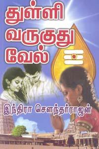 Thulli Varugudhu Vel - துள்ளி வருகுது வேல்