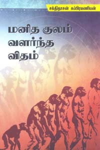 Manitha Kulam Valarntha Vitham - மனித குலம் வளர்ந்த விதம்