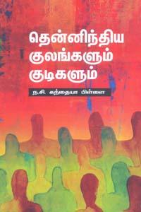 Thenindiya Kulangalum Kudigalum - தென்னிந்திய குலங்களும் குடிகளும்