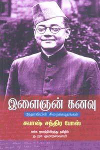Tamil book Ilaignan Kanavu ( Nethajiyin Sirai Kadithangal)