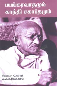 Payangaravadhamum Gandhi Sahapthamum - பயங்கரவாதமும் காந்தி சகாப்தமும்