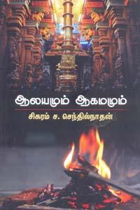 Aalayamum Aagamamum - ஆலயமும் ஆகமமும்