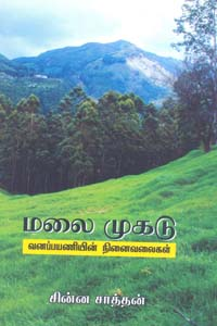 Tamil book Malai Mugadu (Vanapayaniyin Ninaivalaigal)