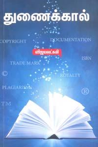 Tamil book Thunaikaal