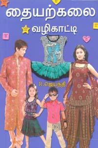 Tamil book Thaiyar kalai Vazhikaatti