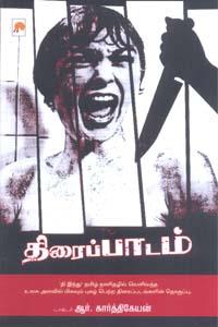 Tamil book திரைப்பாடம்