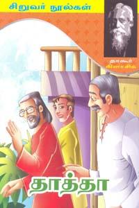 தாத்தா (சிறுவர் நூல்கள் - தாகூர் கிளாசிக்)