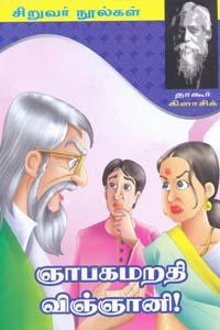 ஞாபகமறதி விஞ்ஞானி (சிறுவர் நூல்கள் - தாகூர் கிளாசிக்)