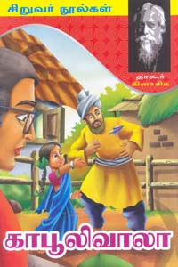 romeo and juliet story in tamil pdf free download