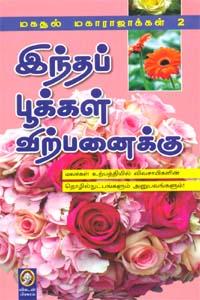 Intha Pookal Virpanaikku - இந்தப் பூக்கள் விற்பனைக்கு