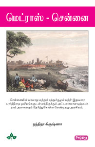 Madras - Chennai - மெட்ராஸ் - சென்னை