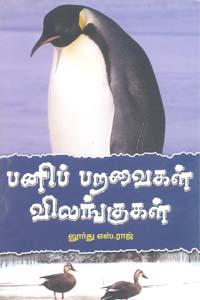 Tamil book பனிப் பறவைகள் விலங்குகள்