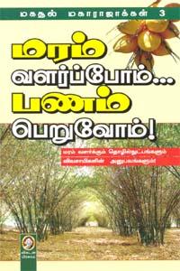 Tamil book Maram Valarpoam Panam Peruvoam
