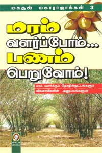 Maram Valarpoam Panam Peruvoam - மரம் வளர்ப்போம் பணம் பெறுவோம்