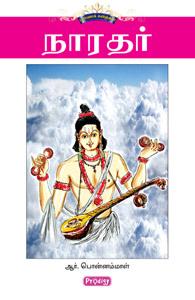 Narathar kathaigal - நாரதர்