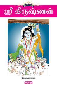 Sri Krishnana - ஸ்ரீ கிருஷ்ணன்