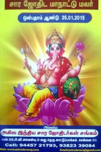 சார ஜோதிட மாநாட்டு மலர் (ஒன்பதாம் ஆண்டு  25-1-2015)