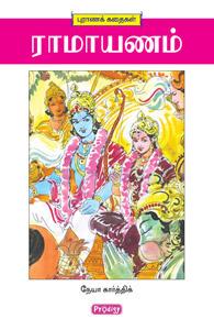 Ramayanam - ராமாயணம்