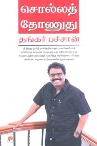 Tamil book சொல்லத் தோணுது