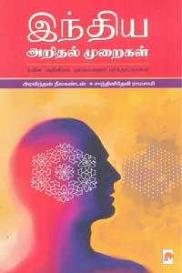 Tamil book Indhiya Arithal Muraigal
