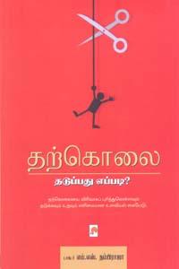Tamil book தற்கொலை தடுப்பது எப்படி?