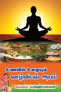 Tamil book உணவில் உறையும் வாழ்வியல் அறம்