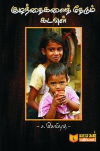 Tamil book குழந்தைகளைத் தேடும் கடவுள்